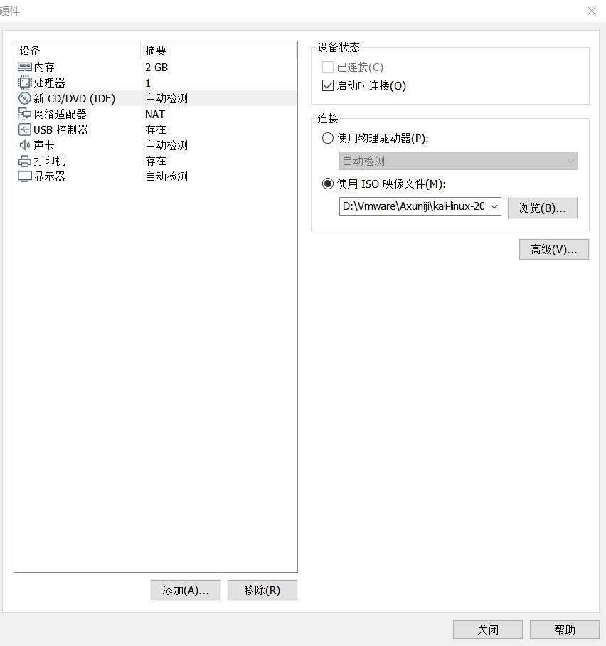 选择<code>新 CD/DVD (IDE)</code>,点击<code>使用ISO映像文件</code>,<code>浏览</code>选择下载好的kali镜像,关闭,完成