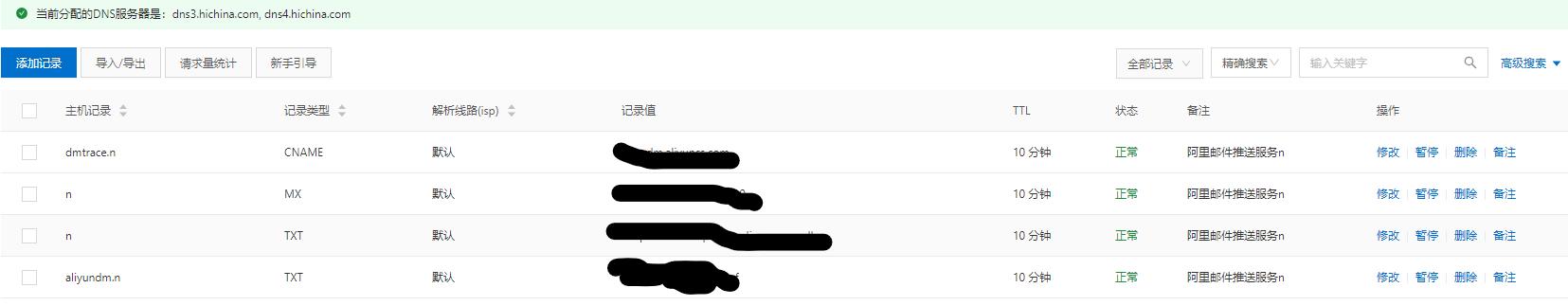 域名解析1.png