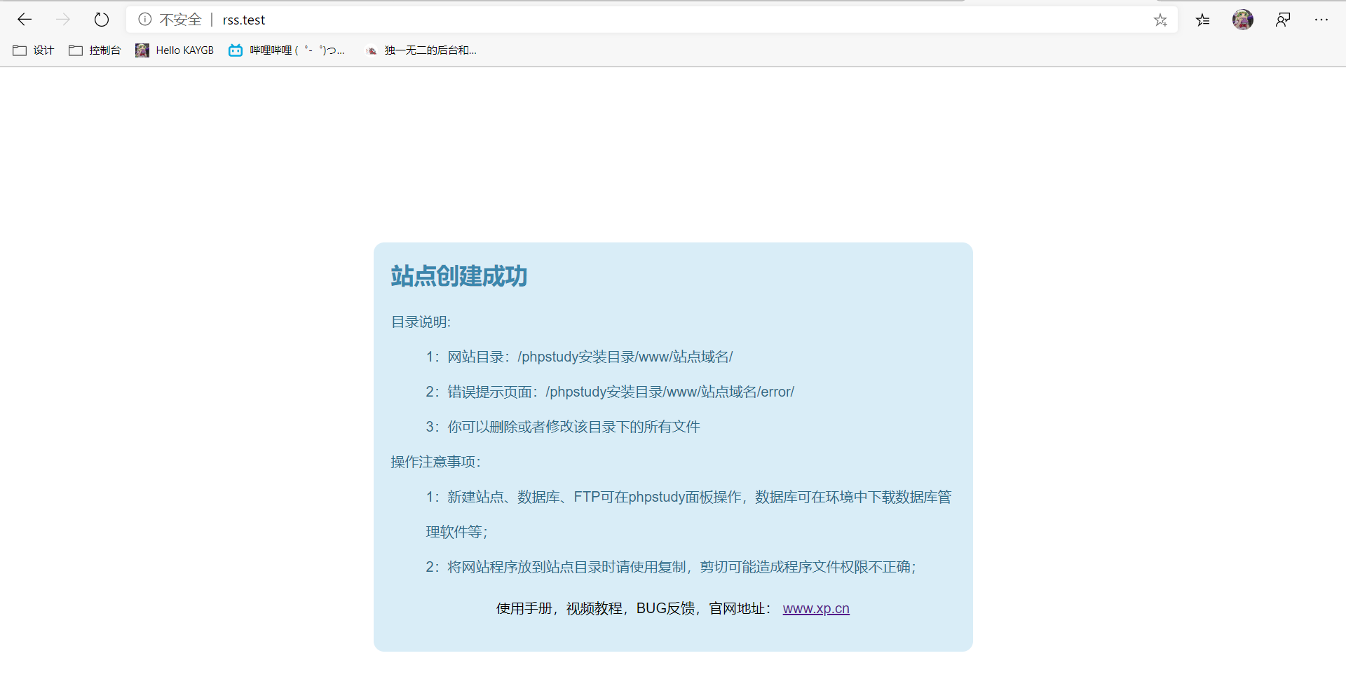 网站创建成功.png
