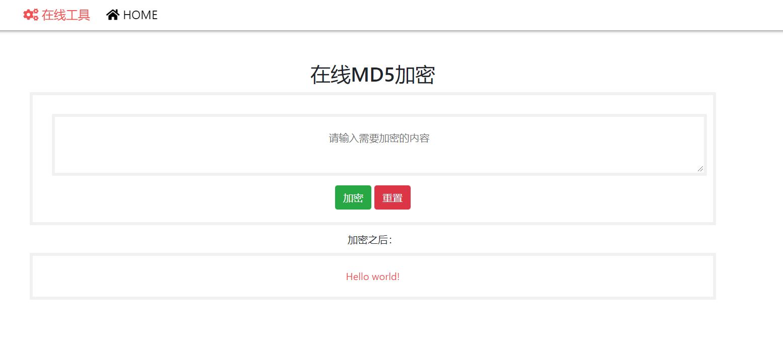 在线MD5加密.png