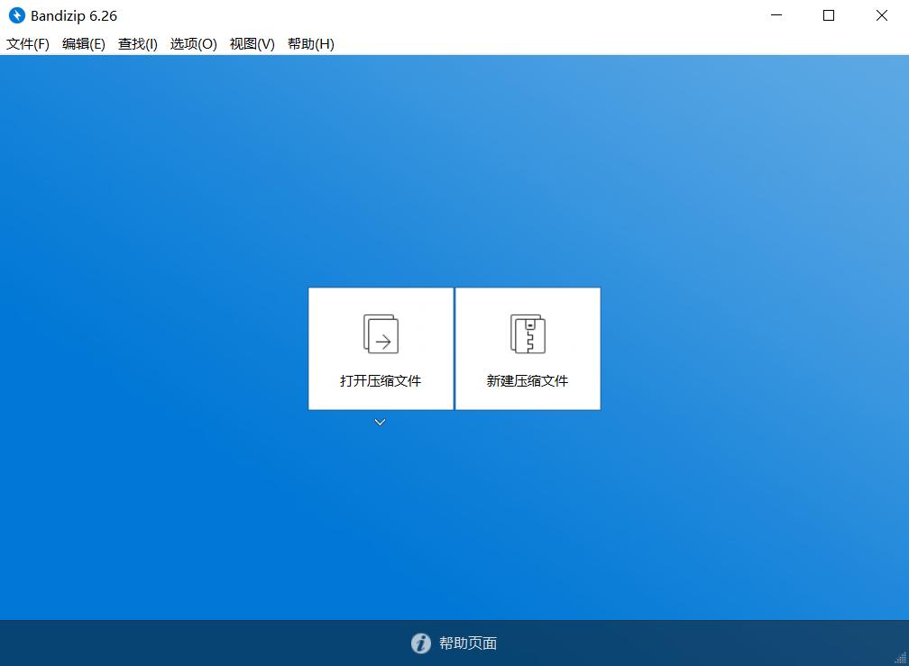 BANDIZIP 6.26最后一个无广告免费版,官方原版珍藏下载