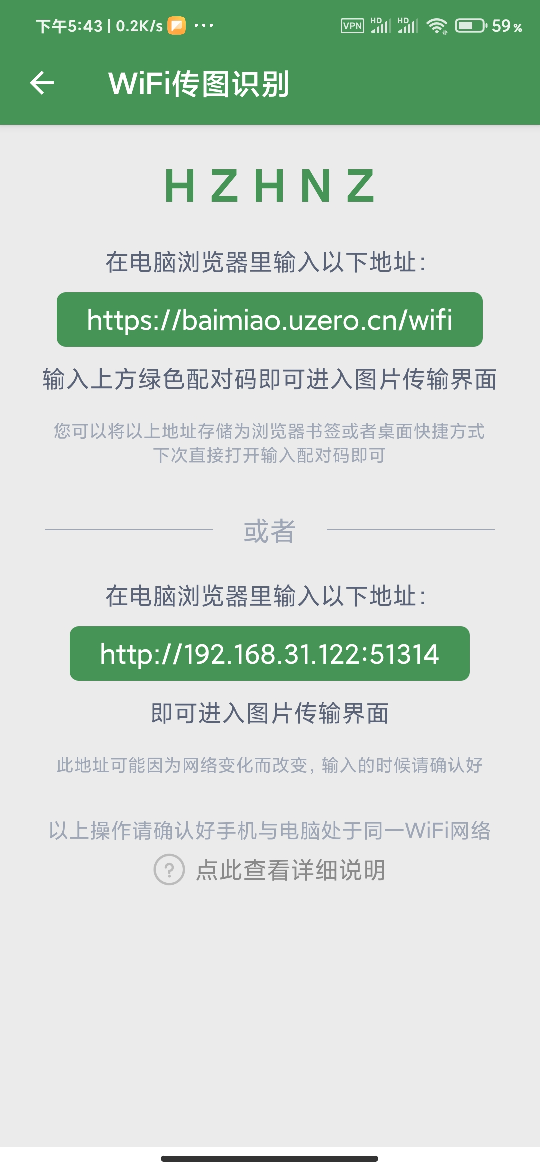 Screenshot_2020-05-10-17-43-08-258_com.uzero.baimiao