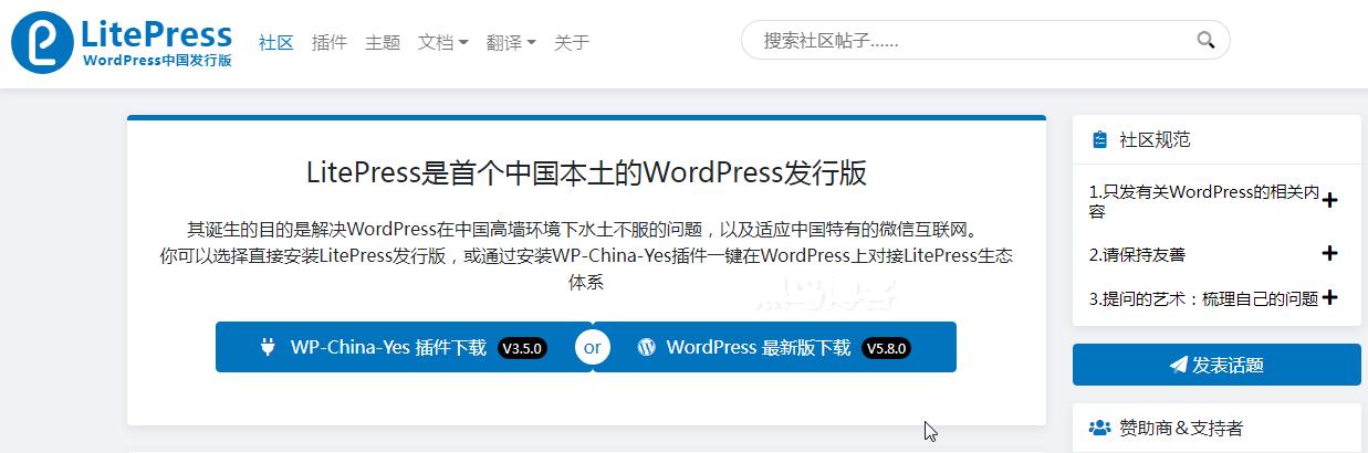 《WordPress 中国本土化计划 - LitePress 现状与愿景》