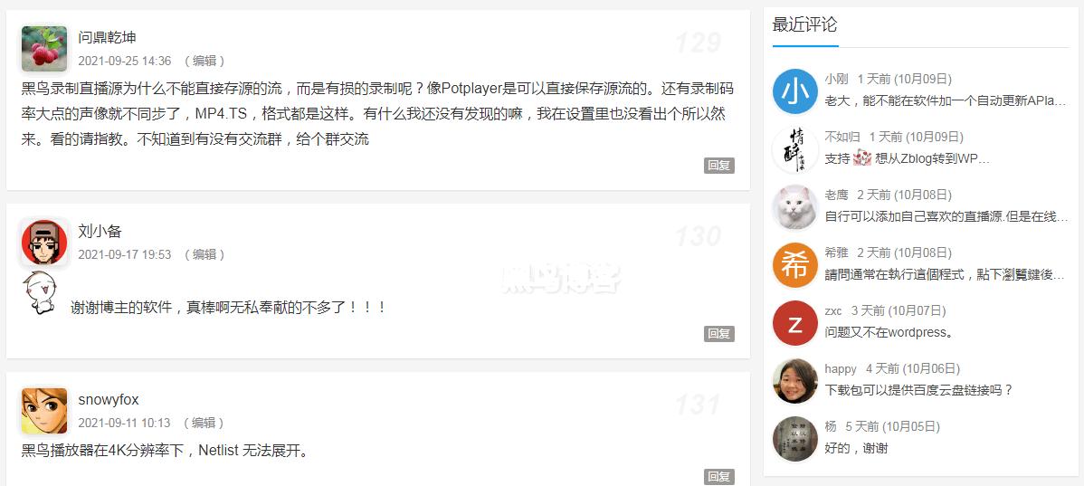 《实现网站剩余默认头像显示为首字头像(LetterAvatar)》