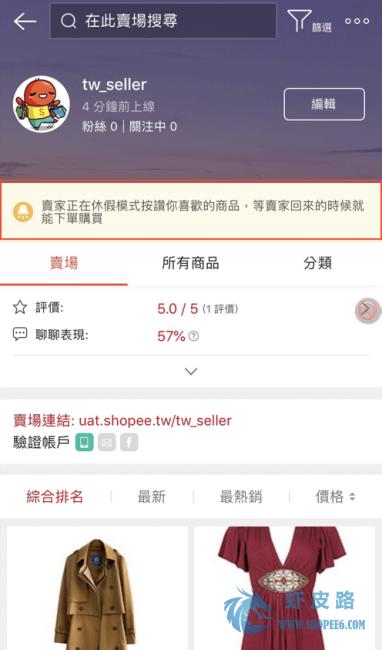 疫情期间Shopee虾皮店铺可以开启休假模式吗?-虾皮路