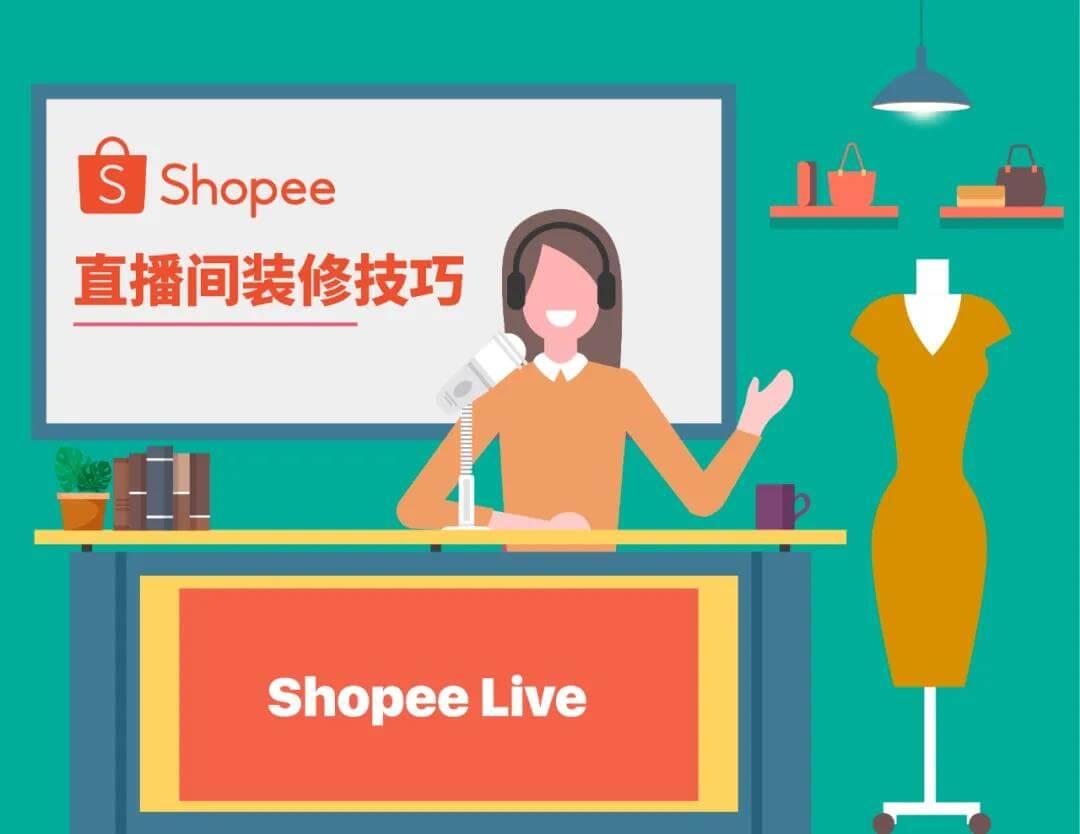 Shopee Live虾皮直播技巧及直播间装修详细攻略-虾皮路