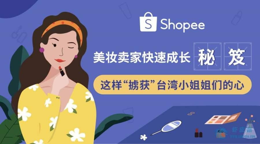 "Shopee美妆卖家从0到日出万单秘笈-""掳获""台湾小姐姐们的心-虾皮路"