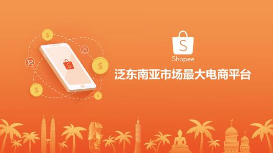 Shopee虾皮义乌运营中心正式启用 提供面对面运营指导-虾皮路
