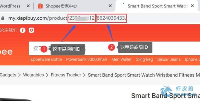 Shopee虾皮平台怎么查看自己的店铺ID及商品ID-查看方式图文教程-虾皮路