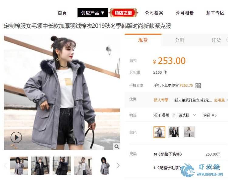将1688平台网站店铺商品中视频免费下载到本地图文教程-虾皮路