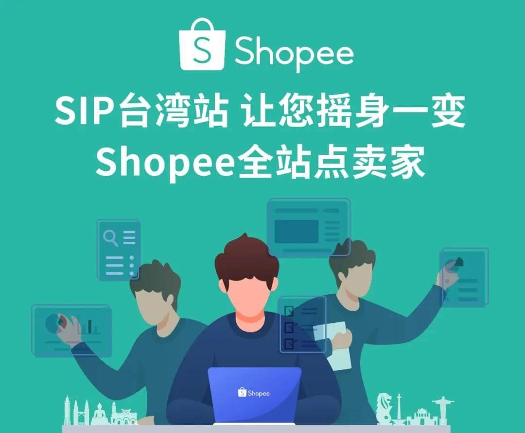 快速开通Shopee虾皮SIP全部站点(包括巴西站)的技巧介绍-虾皮路
