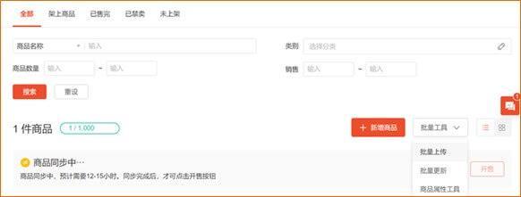 Shopee虾皮官方批量上传表格模板填写及注意事项-虾皮路