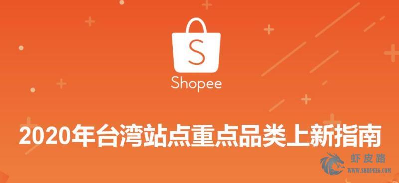 Shopee虾皮平台2020年台湾站点重点品类上新指南-虾皮路
