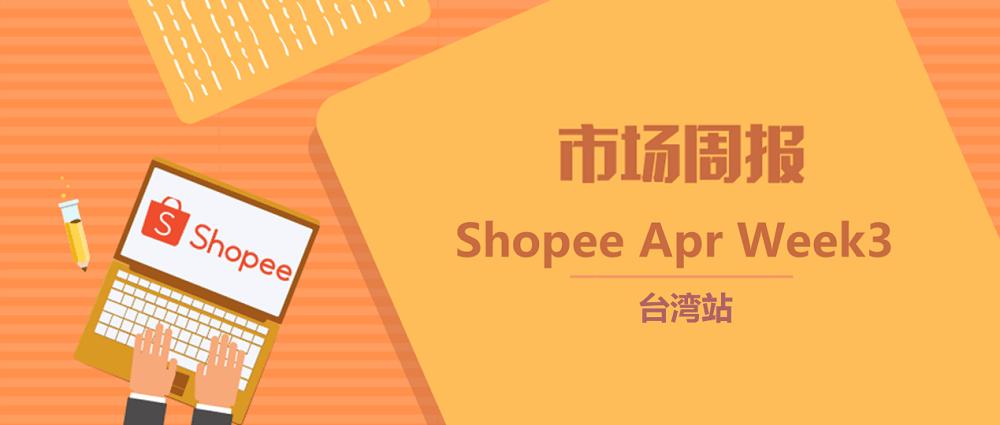 【Shopee市场周报】Shopee虾皮台湾站20年4月第3周市场周报发布-虾皮路