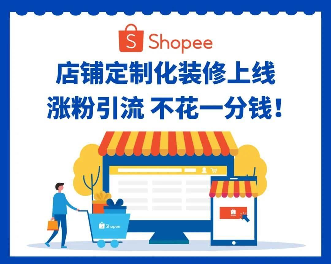 Shopee虾皮店铺装修功能介绍-虾皮路