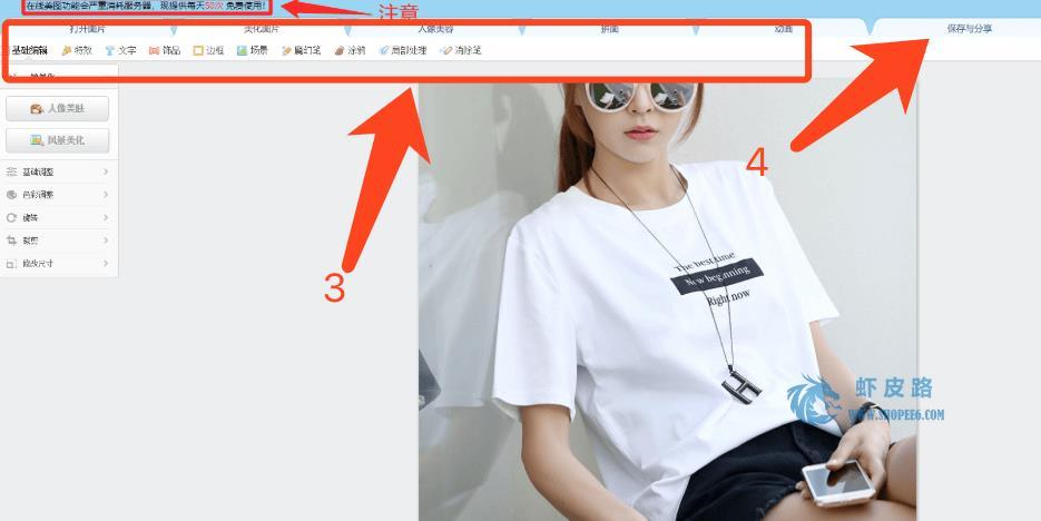 客优云ERP图片在线编辑及批量加水印-防止Shopee图片被盗用采集-虾皮路
