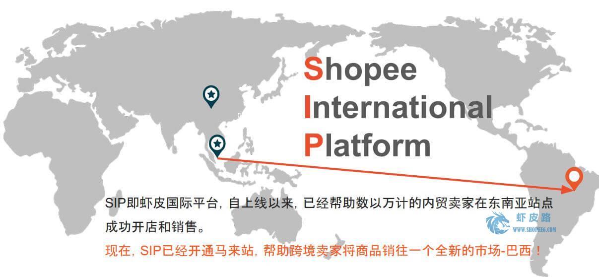 Shopee虾皮国际平台SIP马来站1-开通/设置/收款全介绍-虾皮路