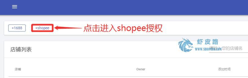 Shopee虾皮店铺使用客优云ERP一键采集及铺货图文教程-虾皮路