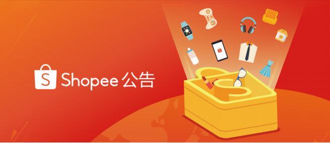 Shopee马来站点卖家中心面单服务代码更新通知-虾皮路