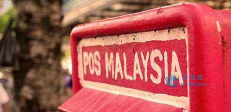马来西亚大部分邮局开放 Shopee虾皮马来包裹开始加快派送