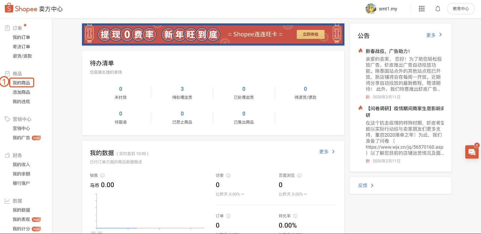 【Shopee商品属性】Shopee虾皮商品属性设置正确及重要性-虾皮路