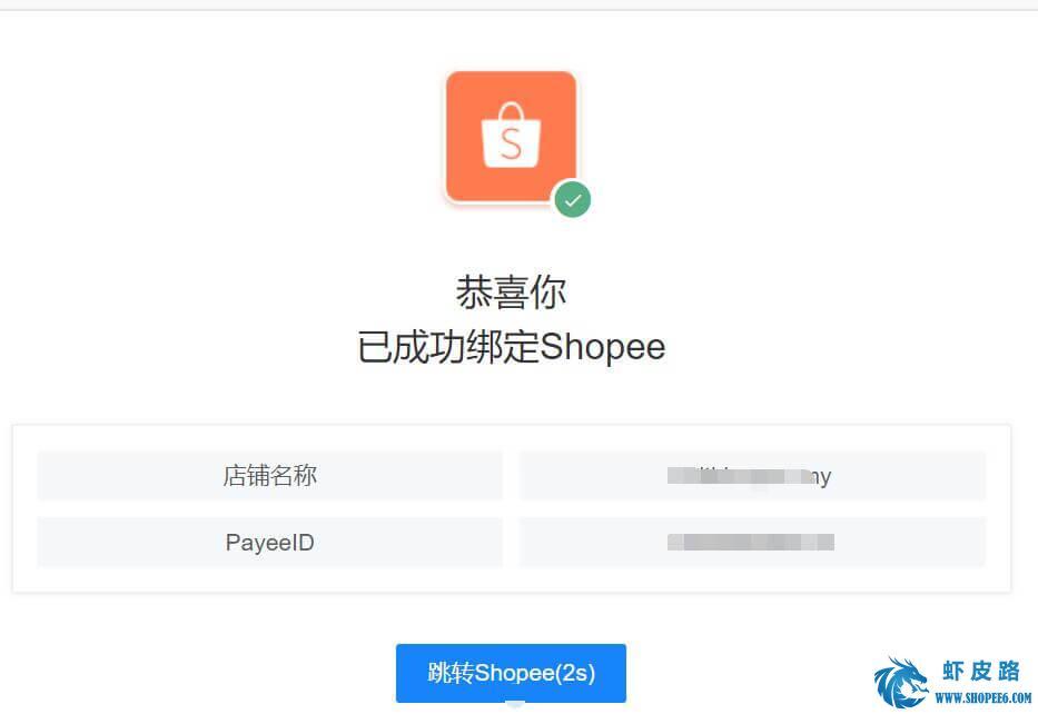 【Shopee收款】Shopee虾皮银行账户绑定LianLianPay连连支付图文教程-虾皮路