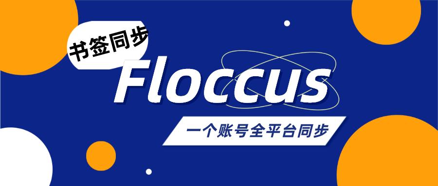 Floccus 食用教程