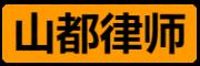 重庆山都律师事务所