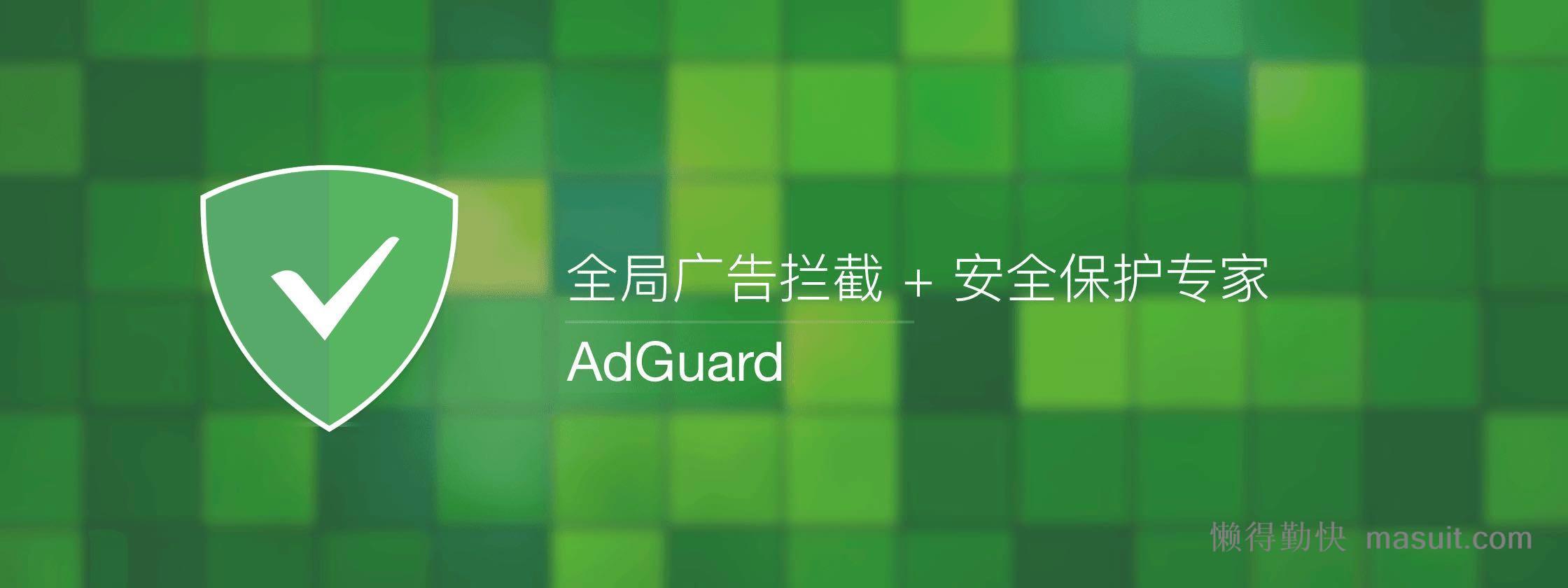 AdGuard 已是广告拦截领域的当红专家,能在电脑端与移动端 (iOS 与 Android) 提供超高质量的广告净化能力,同时操作简单。现逢 10 周年优惠,最低 20 元/半年,领券还可优惠。新用户首单还能立减5元!