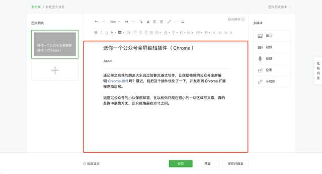 weixin editor