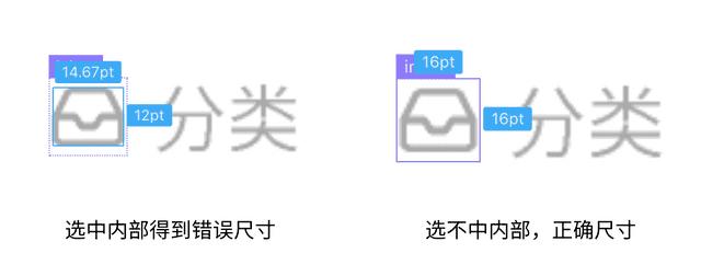 不允许选中切图(Export)内部图层