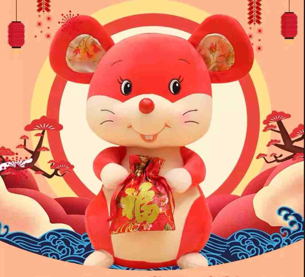 鼠年吉祥物