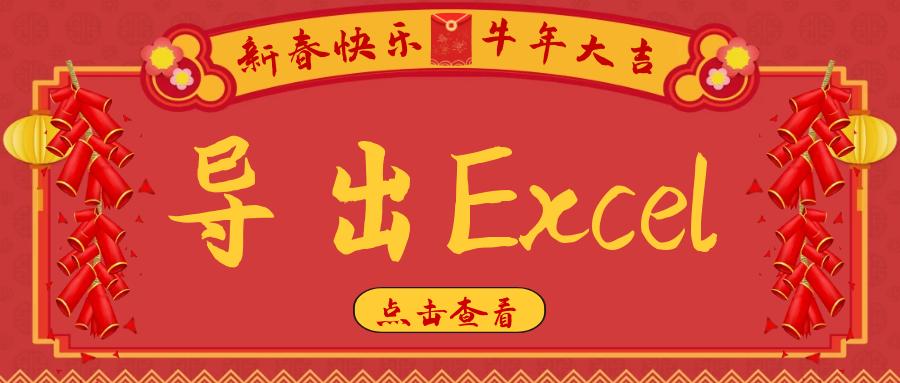 一文让你了解如何快速、优雅的实现导出Excel
