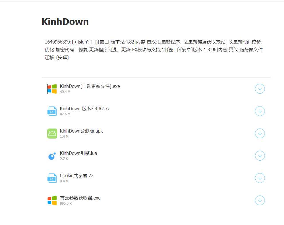 KinhDown v2.4.82 百度盘免登陆高速下载工具