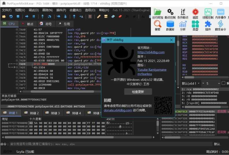 x64dbg 2021-02-15 中文版 反汇编逆向神器