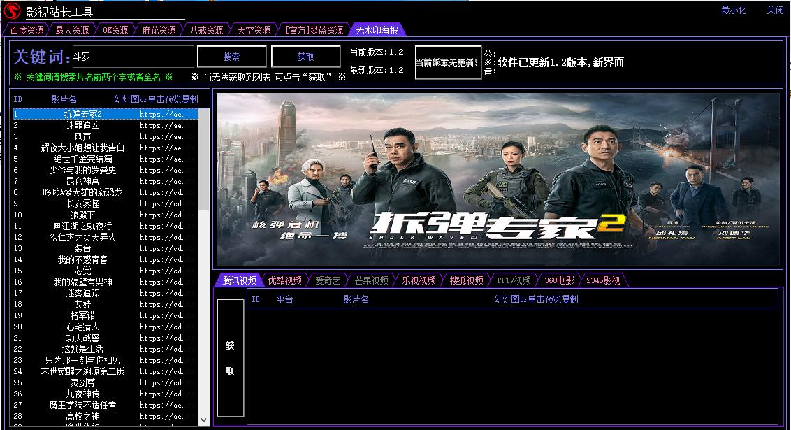 专业影视站长下载工具v1.4