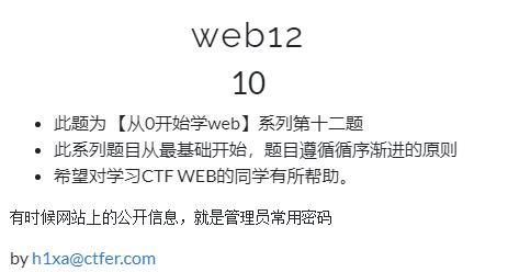 web12.1