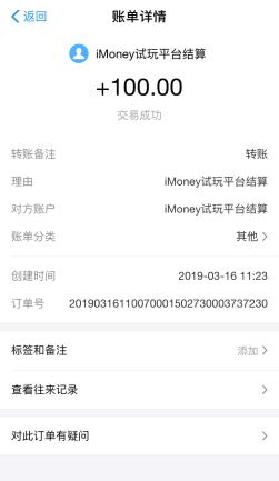 imoney 试玩赚钱软件 一天赚几十上百