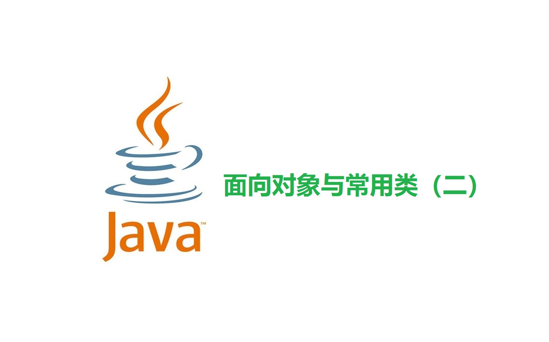 Java面向对象与常见类