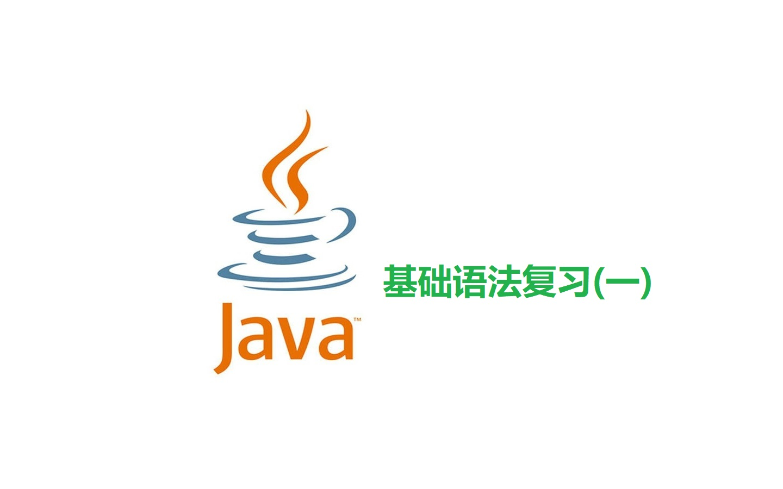 Java基础语法复习(一)