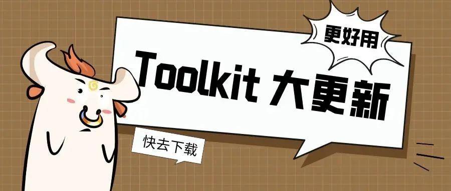 Toolkit 大更新:UI 更美观,用起来更方便!