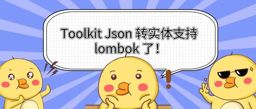 Toolkit Json 转实体也可以支持 lombok 了!