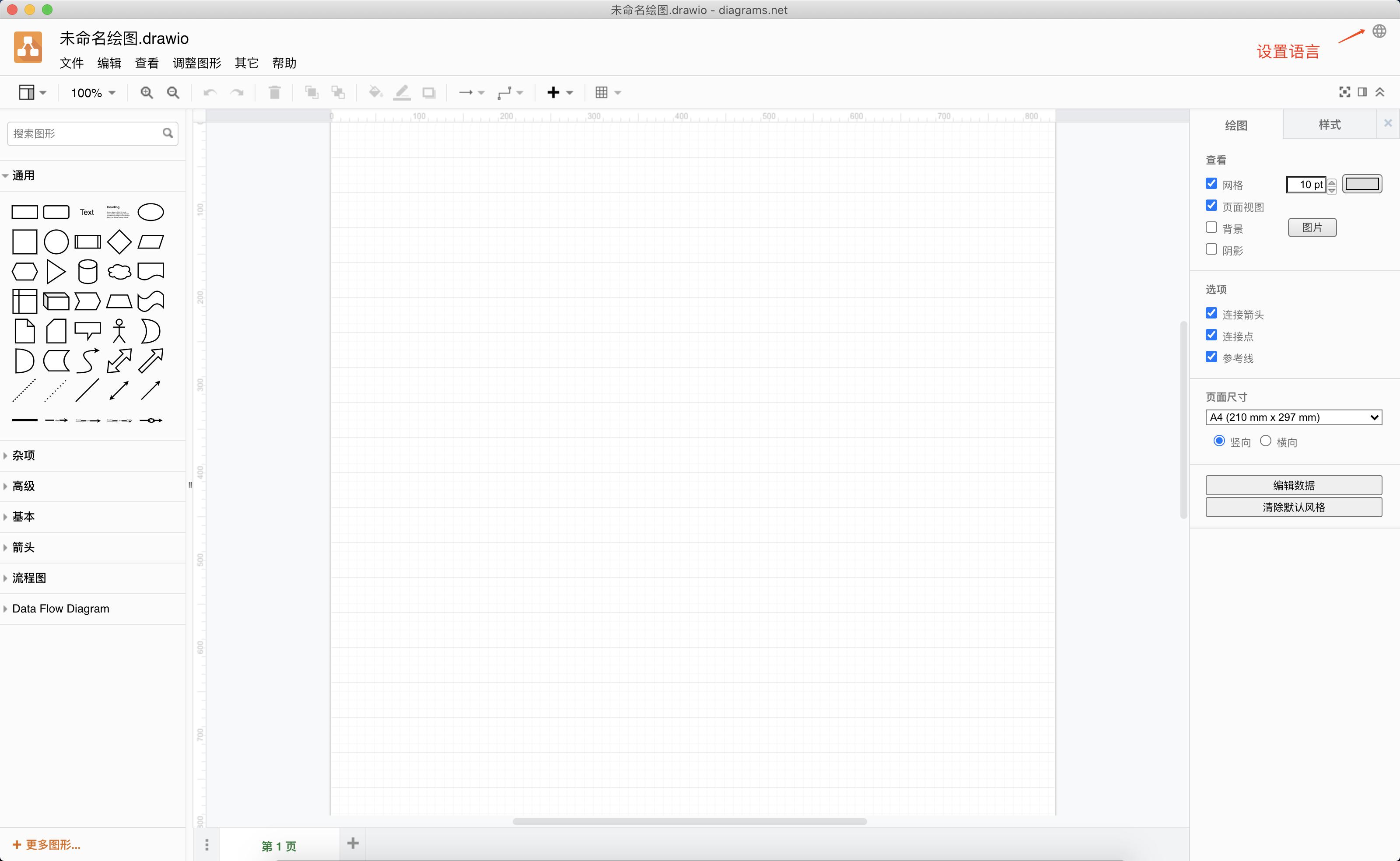 drawio-desktop-2-qmJ3XA