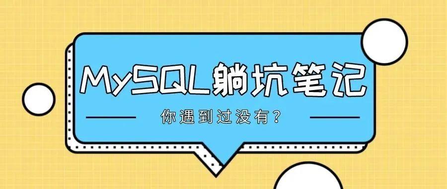 MySQL datetime 时间字段的四舍五入