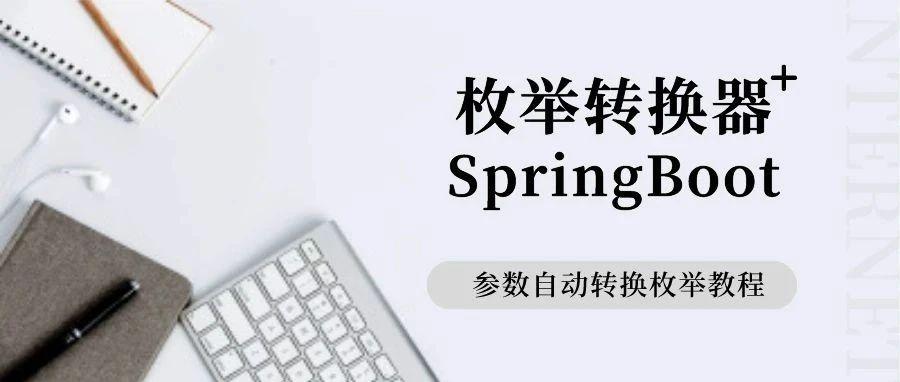 使用 SpringBoot 转换器将前端参数转换为枚举