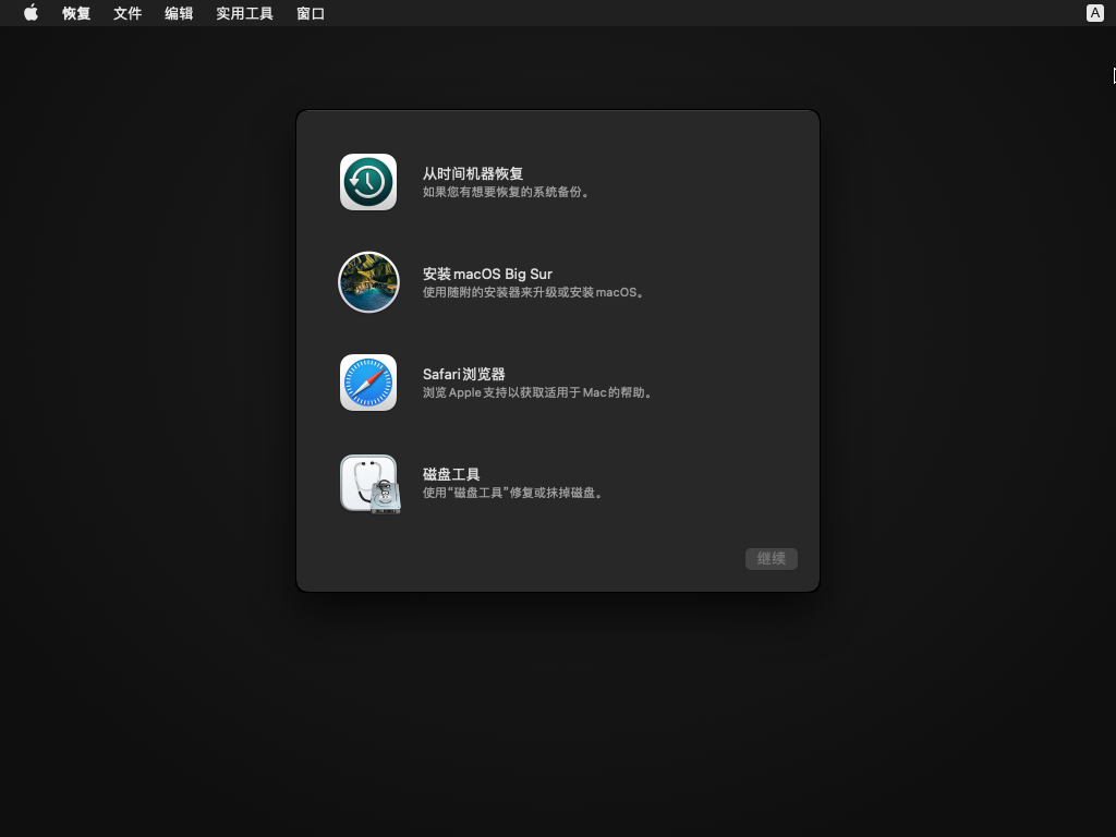 VMware中的Mac系统启动恢复模式