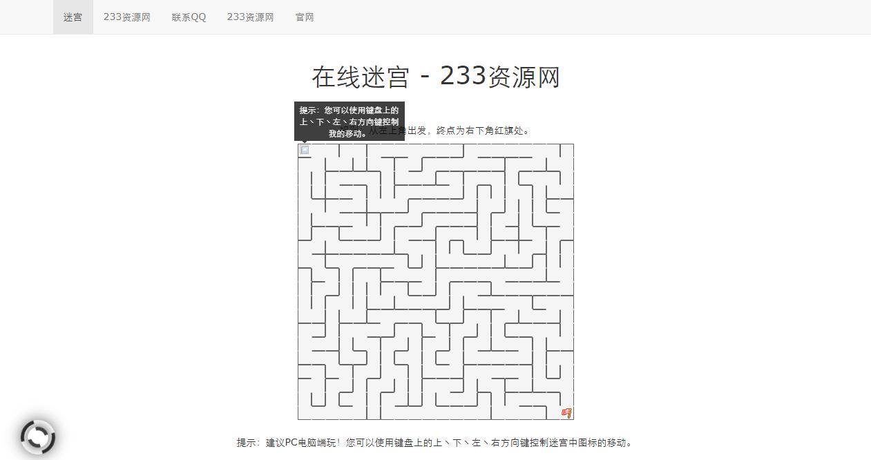 迷宫在线小游戏网源码