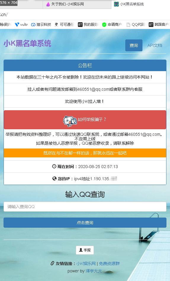 黑名单系统二开API美化版