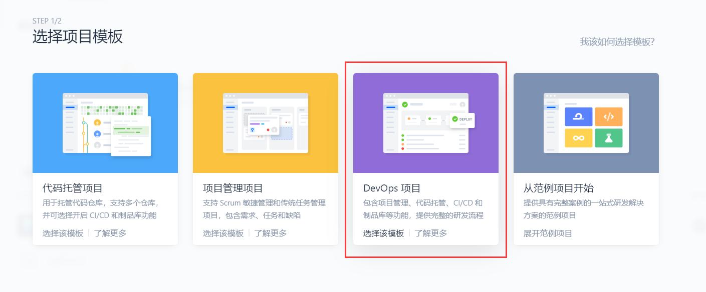 DevOps项目