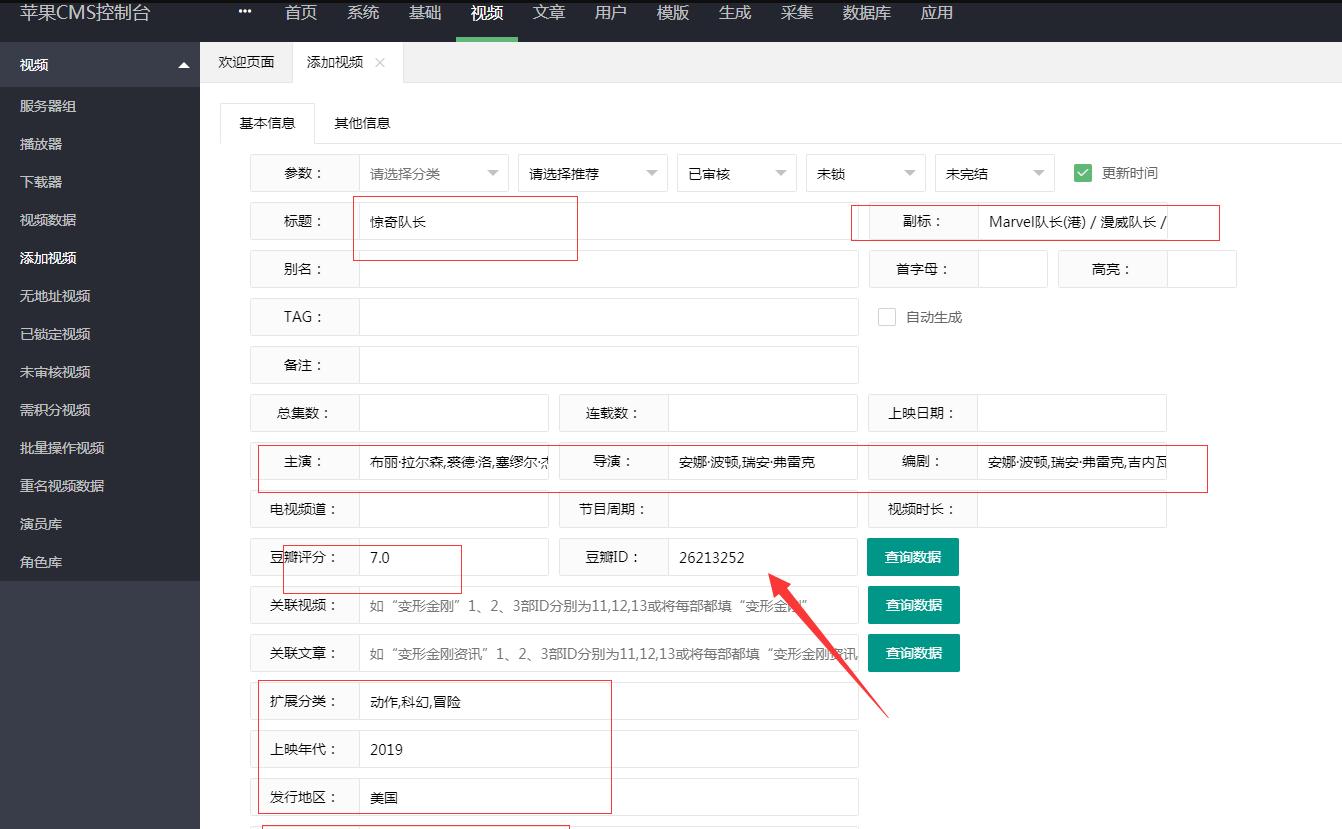 苹果CMS V10豆瓣获取资料API源码